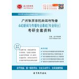 nter\/Excel\/PPT等模块都有和2017年广州体育学