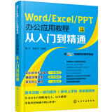 Word/Excel/PPT办公应用教程从入门到精通