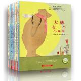 (第三方)暖暖心绘本(全四辑19本,荣获冰心儿童图书奖,送给3-7岁性格形成关键期孩子的心灵成长 礼