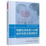 母婴互动及成人心理治疗中的主体间形式
