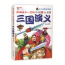 影响孩子一生的中国10大名着:西游记(少儿注音彩图版)2014賞花季
