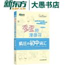 乱序版v初中学练测俞敏洪初中词汇新东方读书籍初中生的图片