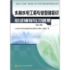 册土木工程师 水利水电工程 资格考试辅导资料 水利水电工程专业基图片