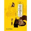 【中国传统养生历:乙丑年至壬辰年和健康与养
