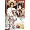 【DVD沪剧杨飞飞赵春芳艺术集锦和绍兴莲花