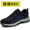 【绝缘6KV】电工鞋