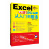 [BY]Excel 2013办公应用从入门到精通(附手机办公10招就够+光盘)-龙马高新教