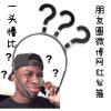 漫展演唱会中二病发箍 手动黑人问号疑问发箍头饰 恶搞表情包创意黑人图片