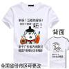 绿青婷暴走漫画t恤 短袖男女恶搞笑金馆长个性表情包带文字衣服 白色9图片