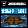 PC正版Steam 全面战争:战锤2 Total War:WARHAMMER II 中文 DLC3