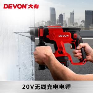 大有(Devon)20V专业级无刷锂电电锤DRH 多功能电锤电镐多用途冲击钻 大功率可打混凝土单电5.2Ah标充