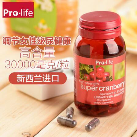 Prolife新西兰原产高含量蔓越莓胶囊精华女性生殖健康妇科养颜调理