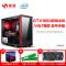硕扬 i7 8700/GTX1060/16G内存/240G 游戏台式吃鸡电脑主机/DIY组装机