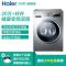 海尔(Haier) 滚筒洗衣机全自动 8公斤变频 双喷淋泡沫无残留 智能APP操控 防霉抗菌EG8012B39SU1