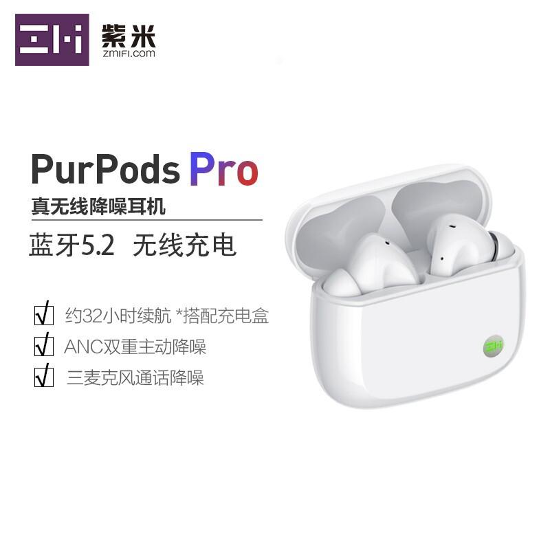 紫米真无线降噪耳机,可以送给男朋友的礼物