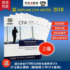 2018CFA三级LEVELIII 3Schweser Study notes题库+模拟题