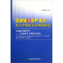 关于流动性与资产定价:基于中国A股市场的实证的本科毕业论文范文