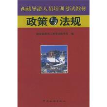 西藏的人事政策