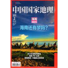 中国国家地理(2013年2月・总第628期)