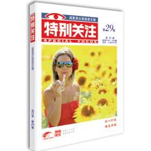 特别关注(2013年春季卷・第29卷・总第156-158期・合订本)