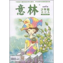 意林(少年版・2013年22-24・总第43卷,合订本)