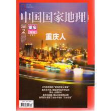中国国家地理(2014年2月・总第640期)
