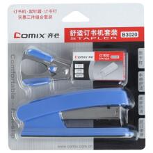 齐心(Comix)办公桌面装订组合套装(订书机+起钉器+订书钉) 适配12#钉 B3020 办公文具