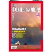 中国国家地理(2012年10月)(加厚版)
