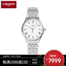 浪琴(Longines)瑞士手表 律雅系列机械钢带男表L4.860.4.11.6