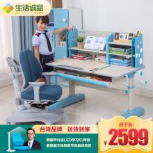 生活诚品 台湾品牌实木儿童学习桌椅套装儿童书桌大号写字桌学生书桌课桌升级实木款 ME751(1.1米)+865双背扶手椅 蓝