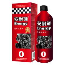 安耐驰(Energy)机油添加剂红色抗摩剂200ml  紫色装142ml 汽车用品