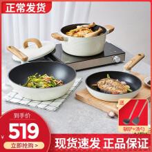 炊大皇 锅具套装不粘锅锅具三件套炒锅汤锅煎锅奶锅套装磁炉通用 雅致米白-三件套