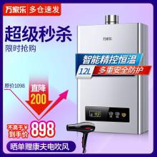 万家乐(Macro) JSQ24-TH1燃气热水器12升智能恒温强排式家用天然气适用 JSQ24-TH1(12升)