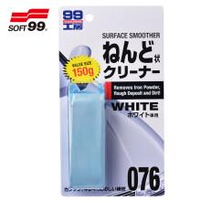 SOFT99 洗车泥150g 去污泥清洁剂去漆面粉尘飞漆铁粉虫胶擦车火山泥 汽车用品 白色车用
