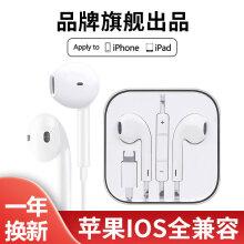 iPhoneSE 苹果耳机有线入耳式 iPhonex/8/7plus/8p/11pro/xr/xs/6s/ipad手机扁头Lightning带麦线控 OKSJ原装