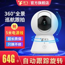 荧飞 摄像头无线wifi手机远程监控摄像头1080P高清夜视套装智能网络摄像机室内家庭监控器家用探头 移动追踪摄像头+64G