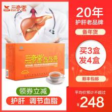 买就送【买3盒发4盒】保肝茶三奇堂欣欣茶108袋装保肝护肝调节血脂双效茶