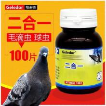 格莱德鸽药鸽滴净片清除毛滴虫口腔白点黄斑粘液呼吸困难水便鸽药