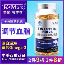 【美国进口】康麦斯(K-Max)深海鱼油软胶囊omega-3降血脂鱼肝油成人软化血管中老年人保健品 100粒*1瓶