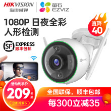 萤石 C3C溢彩版日夜全彩高清监控摄像头 防水监控器 4MM
