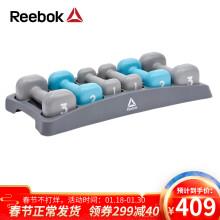 锐步(Reebok) 哑铃 男女健身运动器材手臂力量训练家用女士浸塑包胶小哑铃1-3kg/各一对 组合套装RAWT-11156