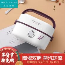 【专享】生活元素(LIFE ELEMENT)插电式电热饭盒 便携式保温加热饭盒陶瓷内胆 便当盒热饭神器 1L双胆 F6