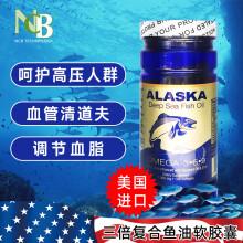 美国 NCB omega-369三倍复合鱼油软胶囊降血糖血脂增强记忆1005mg*100粒