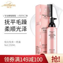 魔香 直发膏一梳直250ml免拉免夹家用头发软化剂柔顺剂洗直发软化膏自然卷烫发药水
