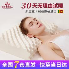 斯里兰卡制造 原装进口 锡兰伯爵夫人 大颗粒乳胶枕头 *2件 446.8元(合223.4元/件)