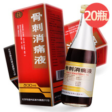 同仁堂 骨刺消痛液 300ml*1瓶/盒 20瓶