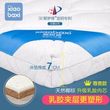 笑巴喜 婴儿床垫天然椰棕儿童床垫透气四季通用新生儿宝宝床垫 白色 尊贵款7CM 111cmx63cm