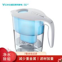 云米(VIOMI)过滤净水器 家用直饮净水壶 滤水壶  自来水过滤器 除余氯水垢重金属 一壶一芯 MH1-B