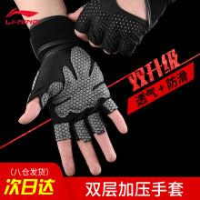 李宁(LI-NING)【两只装】健身手套男女士器械训练耐磨防滑半指运动护具加长护腕【933黑色XL】
