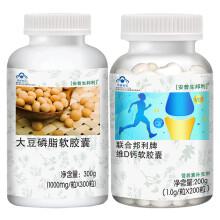 安普生邦利大豆磷脂300粒+维D钙200粒